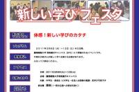 最新の授業&ワークショップが集結「新しい学びフェスタ」3/8〜12@慶應SFC 画像