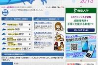 【大学受験2013】ヤフー「受験生応援特集」3/31まで公開 画像