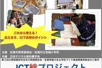 佐賀でICT利活用の公開授業や実践発表1/31 画像