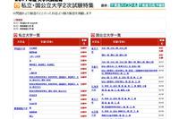 【大学受験】東大、京大などの解答速報、25日よりWebで順次公開 画像
