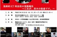 大阪府茨木市教委「ICT活用フォーラム」1/25 画像