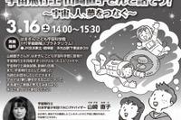 小中学生対象トークイベントに宇宙飛行士の山崎直子氏登場、3/16に横浜で開催 画像