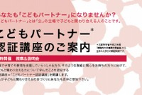 札幌大学、教育支援人材認証協会認証「こどもパートナー講座」を開催 画像