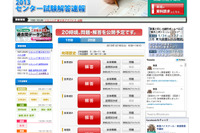 【センター試験2013】1/19実施分の問題・正解のWeb掲載始まる 画像