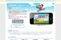iPhone用アプリ「児童英検ドリル&ゲームBRONZE」、期間限定で350円 画像
