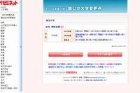 【大学受験2014】代ゼミ、国公立大学の入試変更点を発表…東大や阪大など41校 画像