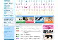 本日発表の「iPad 2」を新入生に無償配布…名古屋文理大が発表 画像