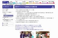 大学による被災地支援…明大や東京理科大など 画像
