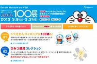 100体のドラえもんフィギュアが新宿、箱根エリアなどに登場…3/9-31 画像