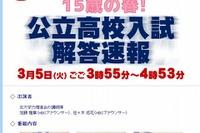 【高校受験2013】北海道公立高校入試、15:55よりテレビで解答速報開始 画像