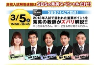 【高校受験2013】静岡県の公立高校入試の解答速報開始 画像