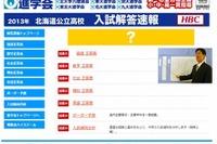 【高校受験2013】北海道公立高校入試、解答速報掲載 画像