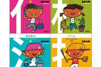 五味太郎氏の絵本シリーズ「かんじのぼうけん」が4冊同時刊行、3/15 画像