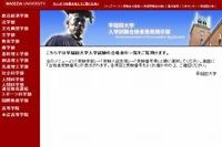【大学受験2013】早慶明の追加合格発表 画像