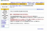 【大学受験2013】東大・京大合格発表3/10…京大は例年より遅い15:30発表 画像
