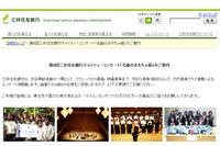 三井住友銀行、チャリティコンサートに300組600名を無料招待 画像