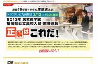 【高校受験2013】福岡県立高校入試、筑紫修学館の講師陣がTVで解答速報 画像