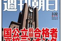 週刊朝日「東大・京大合格者高校ランキング」3/13発売 画像