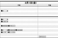 日能研・首都圏、2013年中学入試の「結果R4偏差値」公開 画像