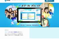 東京書籍とマイクロソフト、教育ICTで協業…学校生活支援アプリを無償提供 画像