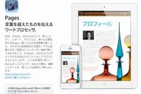 学習に役立つiPhone/iPad向けアプリ…MSオフィス互換ソフトなど 画像