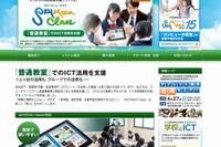 Sky、タブレット対応授業ソフトウェア「SKYMENU Class」6月より販売開始 画像