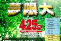 「私立中学合同説明会 夢限大」世田谷学園・芝・成城など25校が参加