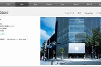 【GW】アップルストア心斎橋「子ども向け英語ワークショップ」5/3 画像
