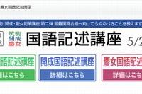 【高校受験2014】早稲アカ、筑駒・開成・慶女「国語記述講座」5/26無料 画像