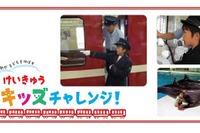 小4-6生親子対象、京急電鉄の職業体験プログラム5/18・26に開催 画像