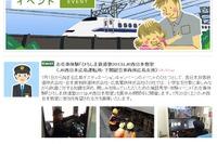 小1~3対象体験イベント「ひろしま鉄道塾2013」7/20より 画像