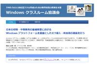 マイクロソフト・インテル・内田洋行などが教育環境へのICT導入支援組織を設立 画像