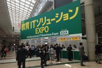 【EDIX2013】第4回教育ITソリューションEXPO、東京ビッグサイトで開幕 画像