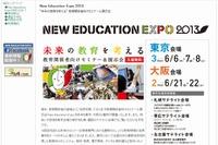 【NEE2013】教育関係者向けのセミナー&展示会「New Education Expo 2013」6/6-8 画像