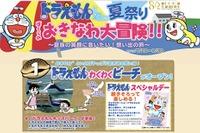 H.I.S.がドラえもんと遊べる沖縄ツアーの販売を開始、藤子・F・不二雄生誕80周年記念 画像