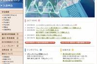 夏の合宿研究会「附属学校の取り組みから考えるタブレット端末の活用」長野で開催 画像