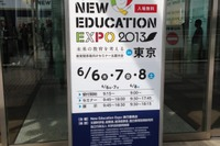 【NEE2013】教育関係者向けイベント「New Education Expo 2013」が本日開幕 画像