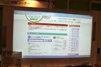 【NEE2013】デジタル教科書やドリルがオンラインで購入可能なエデュモール 画像