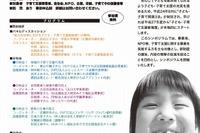 子ども・子育て支援新制度シンポジウム、大阪で7/19 画像