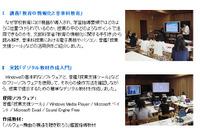 音楽科教員向けICT勉強会「デジタル教材を作ってみよう」8/10、9/23 画像