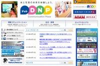 大日本印刷、デジタル教科書の実証実験…6/21より北海道の小学校で 画像