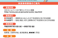 ICT活用の実践事例を募集する「ICT夢コンテスト」9/27締切り 画像