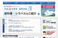 東京書籍、デジタル教科書の魅力を紹介するサイト「まなデジ」6/28オープン 画像