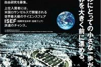 朝日新聞、高校生の科学研究募集…入賞者は国際大会ISEF派遣のチャンス 画像