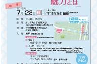神奈川県のミッション女子10校が7/28入試相談会…横浜雙葉など