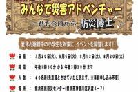 横浜市民防災センター「夏休み!!みんなで災害アドベンチャー」を4日間開催 画像