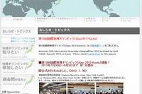 国際地理五輪で日本代表が銀1名&銅1名受賞 画像