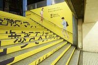 新宿駅で「歩きスマホ」の注意喚起キャンペン、NTTドコモ 画像