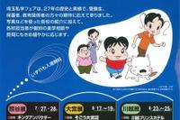 中高51校参加の「埼玉私学フェア」、8月に大宮と川越で開催