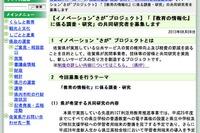 佐賀県が「教育の情報化」をテーマに共同研究者を募集 画像